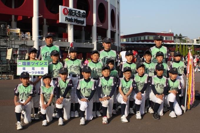 塩釜ツインズ野球スポーツ少年団
